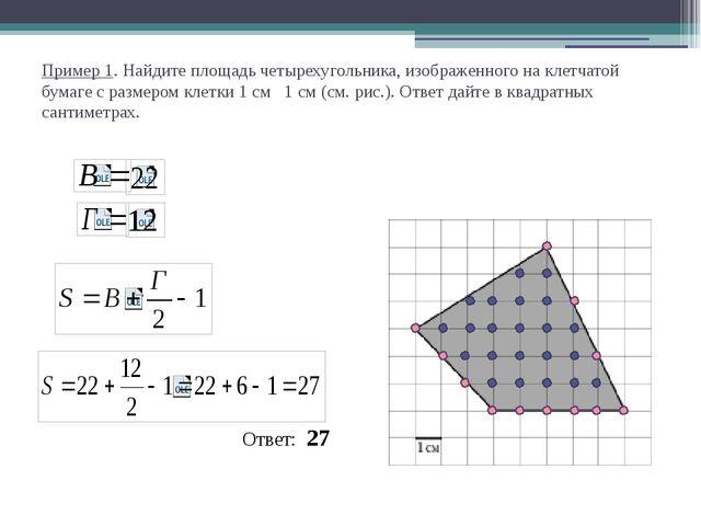 Пример 1. Найдите площадь четырехугольника, изображенного на клетчатой бумаге...
