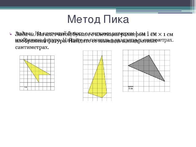 Метод Пика