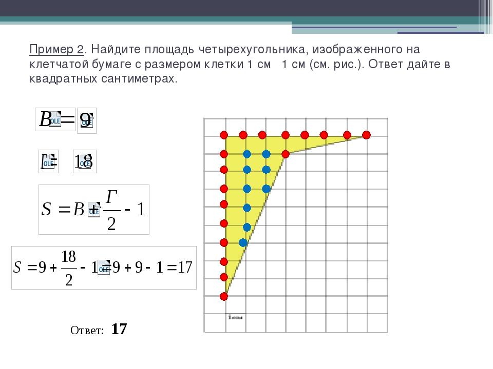 Пример 2. Найдите площадь четырехугольника, изображенного на клетчатой бумаге...