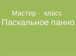 . Мастер - класс Пасхальное панно