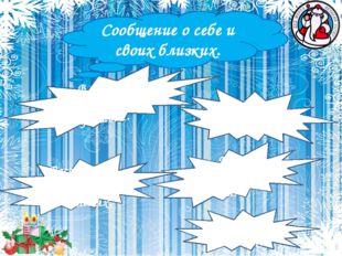 Интересующие вопросы. Чем занимается Дед Мороз летом? Кто помогает отвечать н