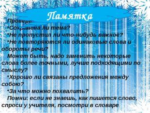 Деду Морозу Вологодская обл. г. Великий Устюг 162340 Ивановой Дарьи Тверская