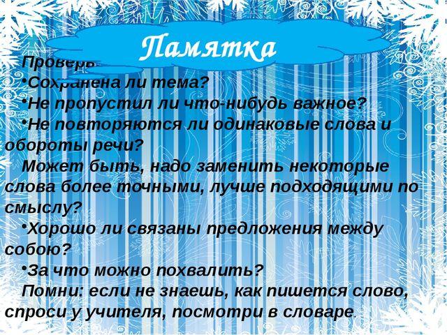 Деду Морозу Вологодская обл. г. Великий Устюг 162340 Ивановой Дарьи Тверская...