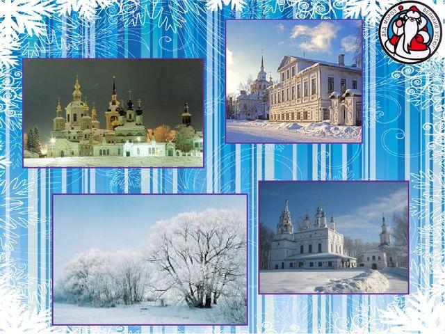 Городская резиденция Деда Мороза.
