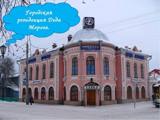 Здание «Почты Деда Мороза».