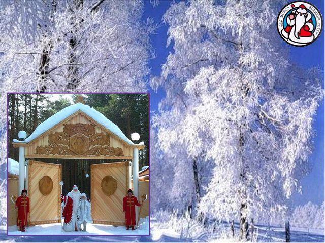 Дом Деда Мороза.