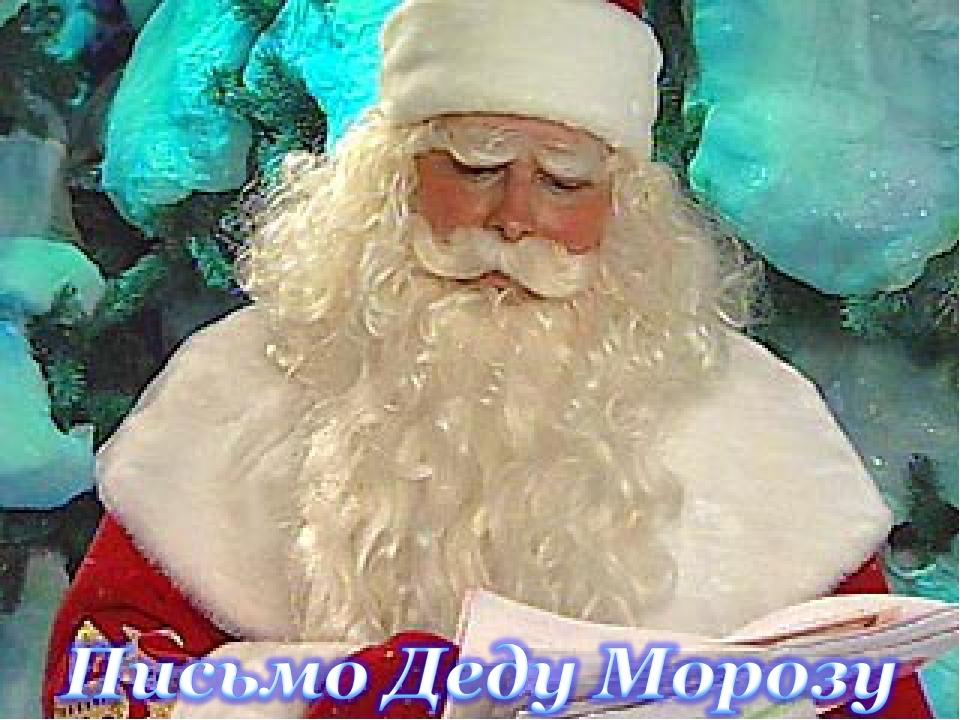 «Письмо Деду Морозу»