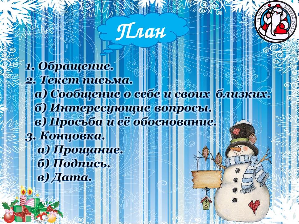 № Возможные части текста письма Примеры 1 Обращение Дорогой Дедушка Мороз! У...