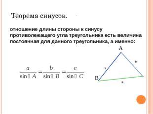 Теорема синусов. А В а с в отношение длины стороны к синусу противолежащего у