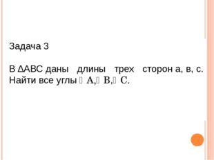 Задача 3 В∆АВСданы длины трех сторона,в,с. Найти все углы A,B,C.