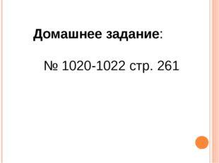 Домашнее задание: № 1020-1022 стр. 261