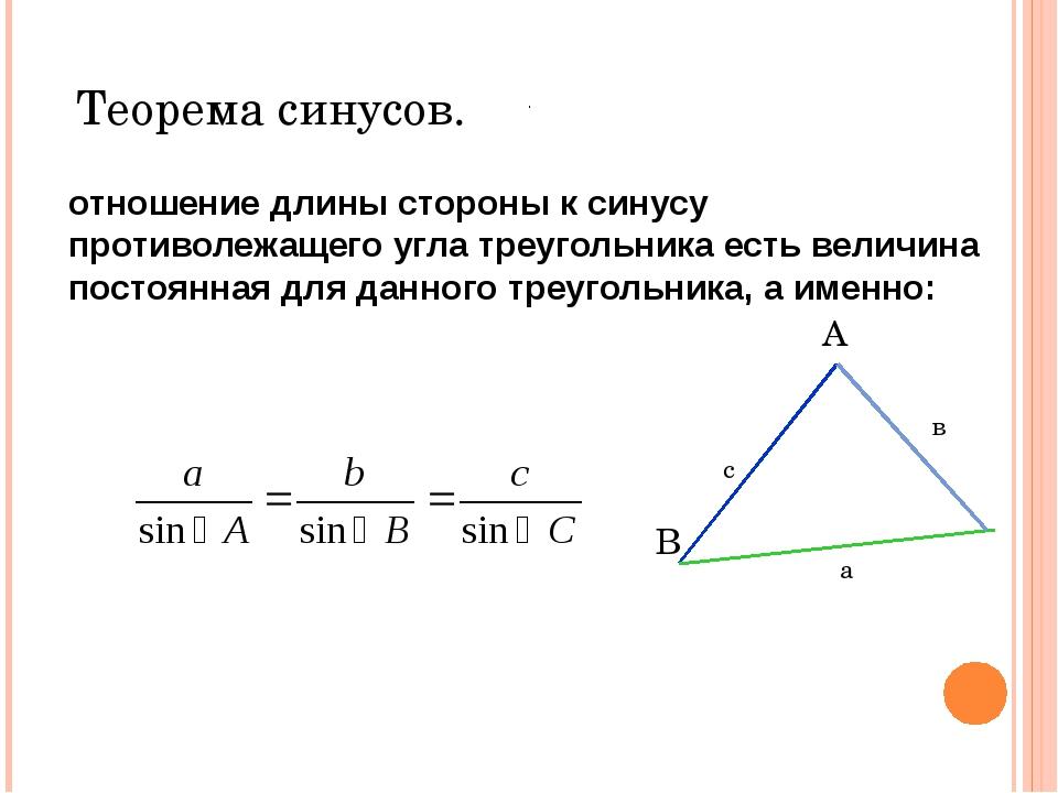 Теорема синусов. А В а с в отношение длины стороны к синусу противолежащего у...