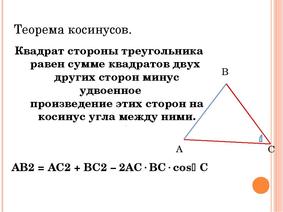 Теорема косинусов. А В С Квадрат стороны треугольника равен сумме квадратов д...