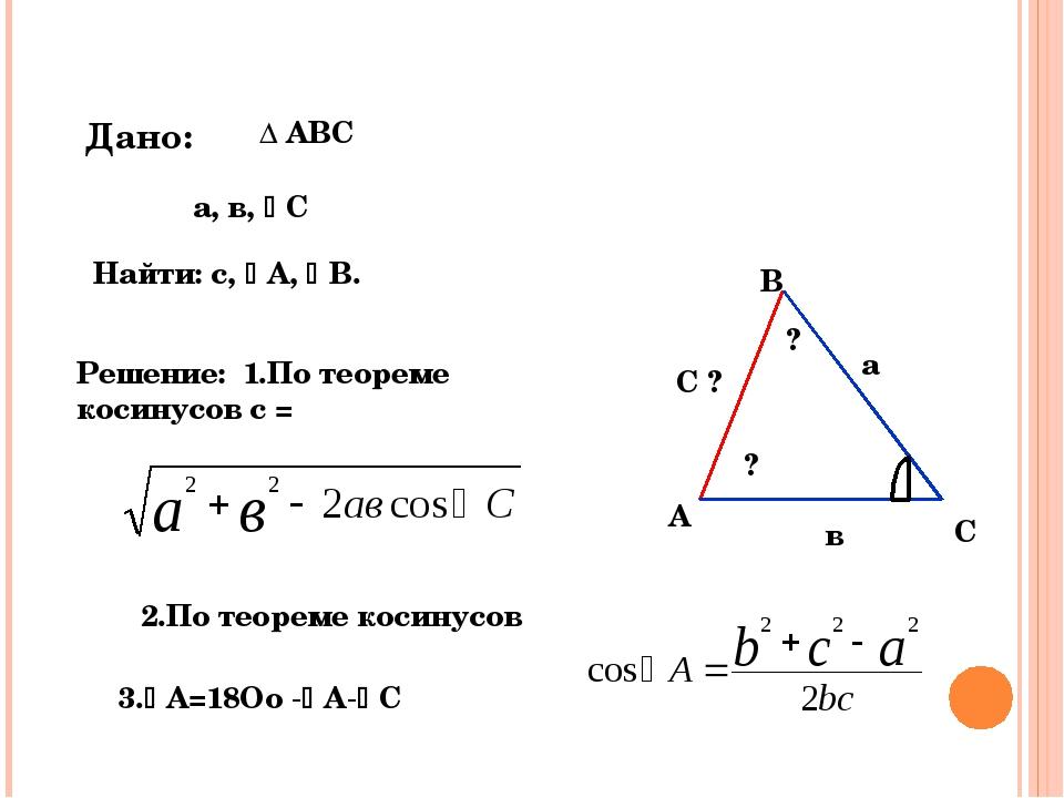 а в С ? С А В ∆ АВС а, в, С Найти: с, А, В. ? ? Решение: 1.По теореме кос...