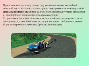 При остановке транспортного средства и включении аварийной световой сигнализа