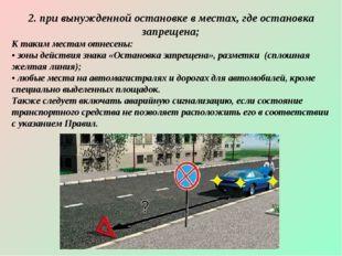 2. при вынужденной остановке в местах, где остановка запрещена; К таким места