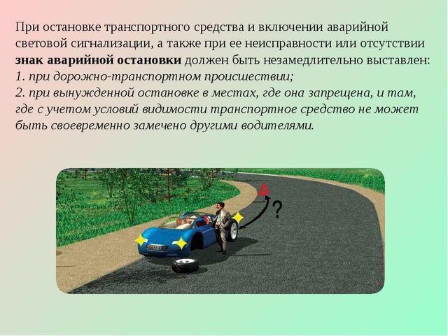 При остановке транспортного средства и включении аварийной световой сигнализа...