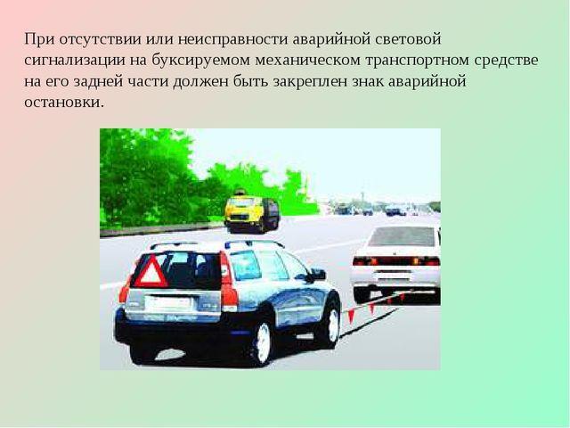 При отсутствии или неисправности аварийной световой сигнализации на буксируем...