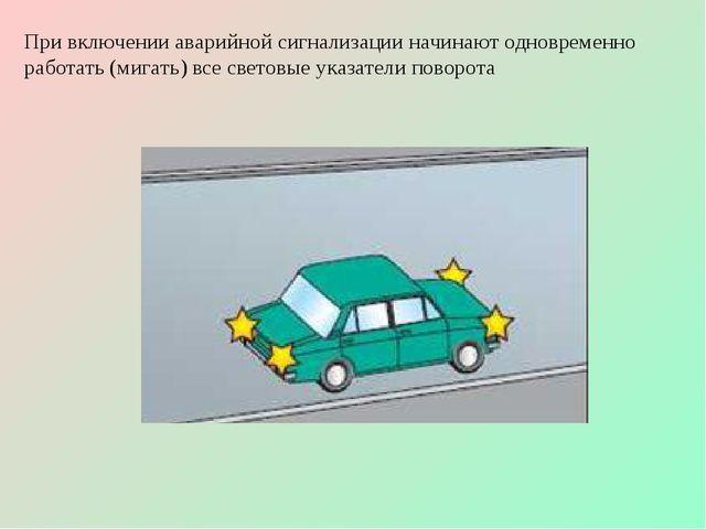 При включении аварийной сигнализации начинают одновременно работать (мигать)...
