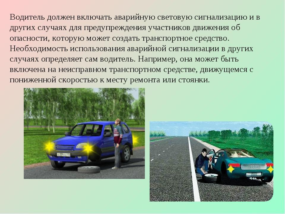 Водитель должен включать аварийную световую сигнализацию и в других случаях д...