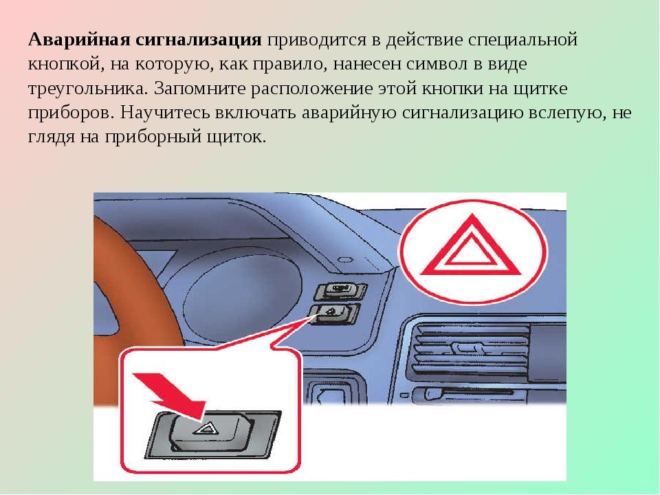 Аварийная сигнализация приводится в действие специальной кнопкой, на которую,...