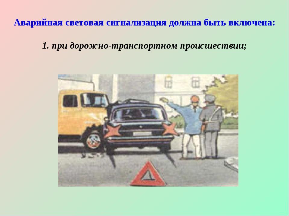 Аварийная световая сигнализация должна быть включена: 1. при дорожно-транспор...