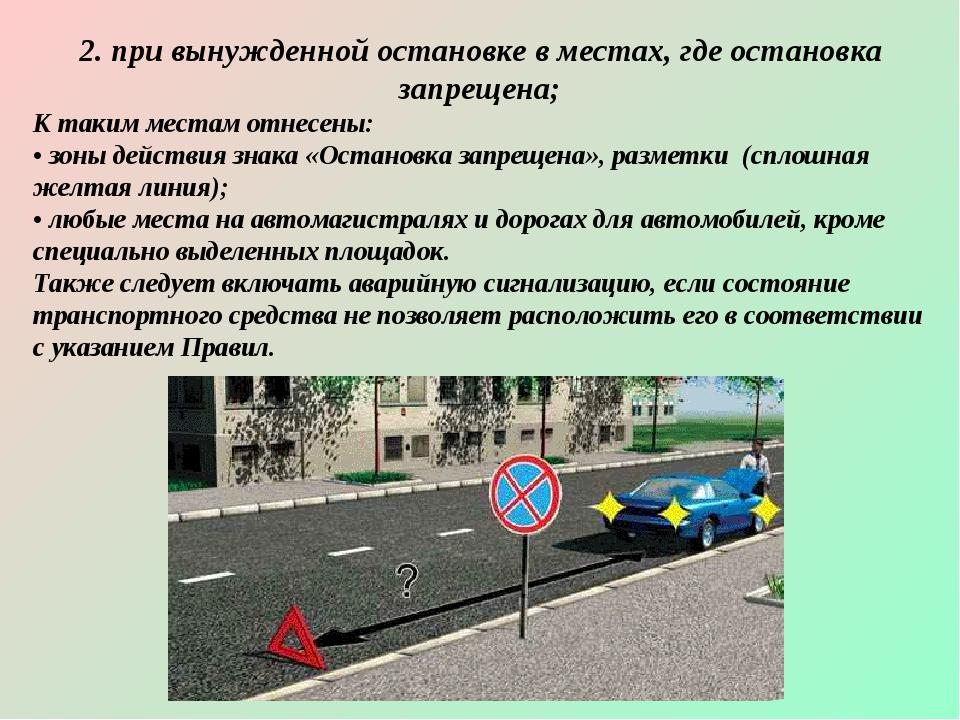 2. при вынужденной остановке в местах, где остановка запрещена; К таким места...