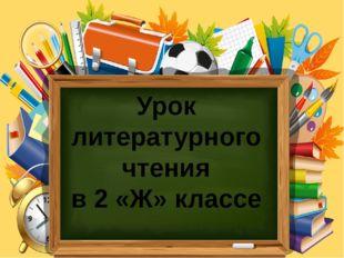 Урок литературного чтения в 2 «Ж» классе