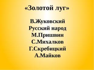 В.Жуковский Русский народ М.Пришвин С.Михалков Г.Скребицкий А.Майков «Золото