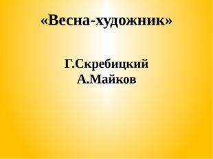 «Весна-художник» Г.Скребицкий А.Майков