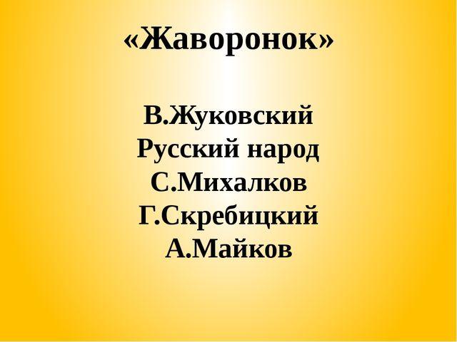 «Жаворонок» В.Жуковский Русский народ С.Михалков Г.Скребицкий А.Майков