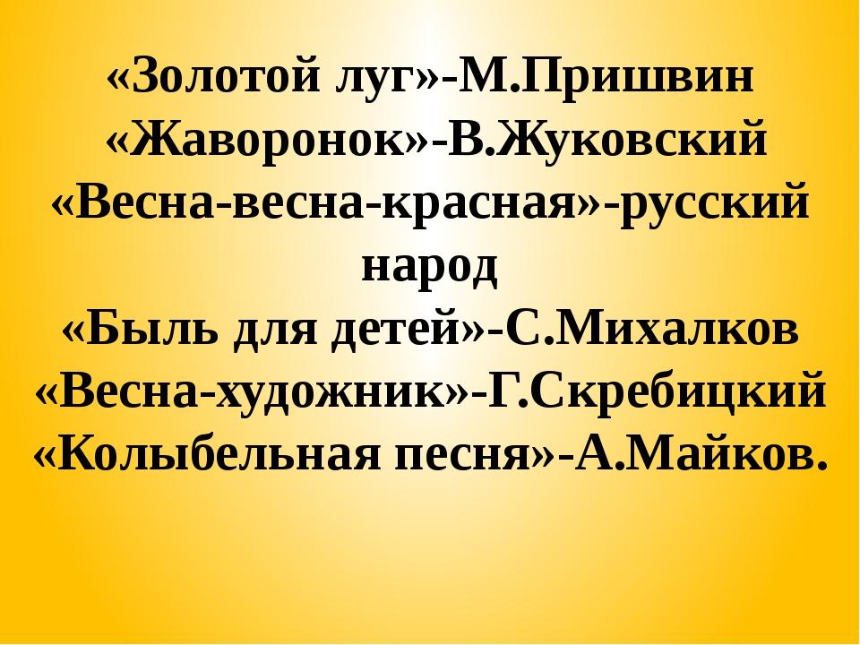 «Золотой луг»-М.Пришвин «Жаворонок»-В.Жуковский «Весна-весна-красная»-русски...