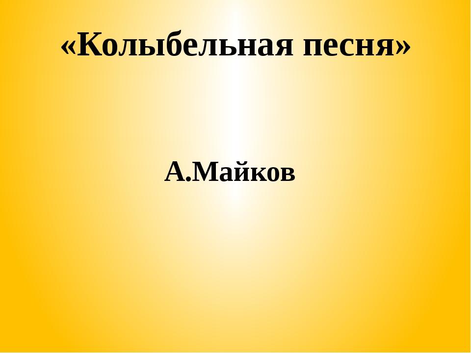 «Колыбельная песня» А.Майков