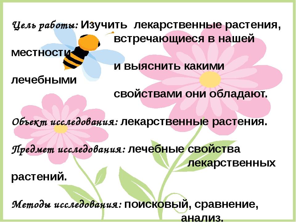 Цель работы: Изучить лекарственные растения, встречающиеся в нашей местности...