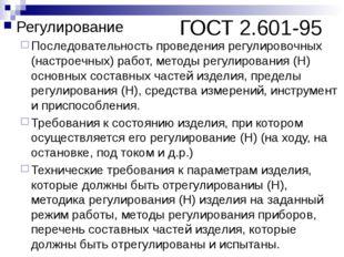 ГОСТ 2.601-95 Регулирование Последовательность проведения регулировочных (нас