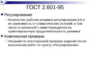 ГОСТ 2.601-95 Регулирование Количество рабочих режимов регулирования (Н) и их