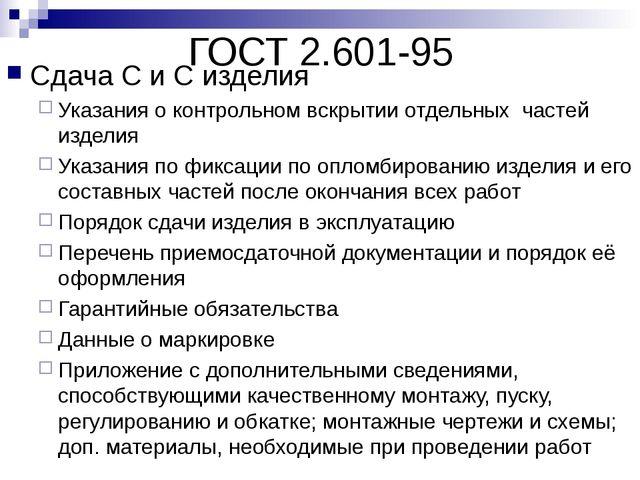 ГОСТ 2.601-95 Сдача С и С изделия Указания о контрольном вскрытии отдельных ч...