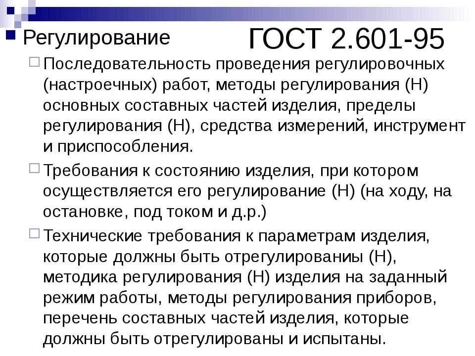 ГОСТ 2.601-95 Регулирование Последовательность проведения регулировочных (нас...