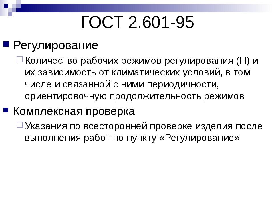 ГОСТ 2.601-95 Регулирование Количество рабочих режимов регулирования (Н) и их...
