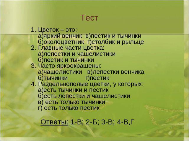 1. Цветок – это: а)яркий венчик в)пестик и тычинки б)околоцветник г)столбик и...