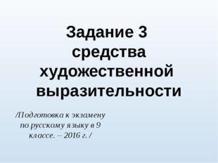 /Подготовка к экзамену по русскому языку в 9 классе. – 2016 г. / Задание 3 ср