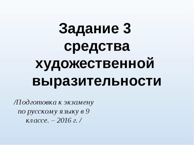 /Подготовка к экзамену по русскому языку в 9 классе. – 2016 г. / Задание 3 ср...