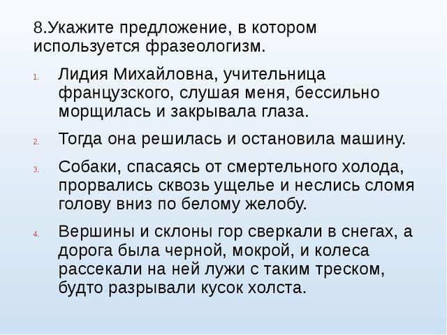 8.Укажите предложение, в котором используется фразеологизм. Лидия Михайловна,...
