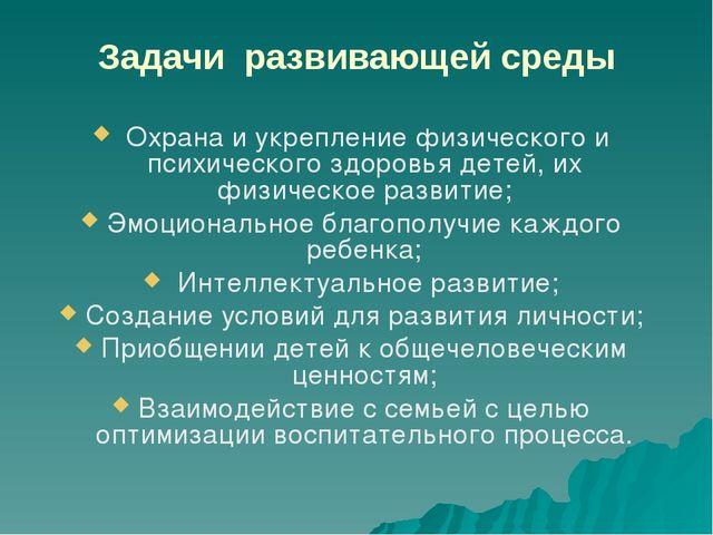 Задачи развивающей среды Охрана и укрепление физического и психического здоро...