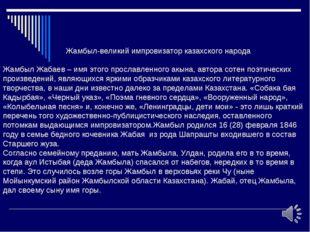 Жамбыл-великий импровизатор казахского народа Жамбыл Жабаев – имя этого прос