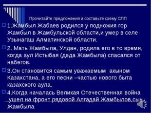 Прочитайте предложения и составьте схему СПП 1.Жамбыл Жабаев родился у поднож