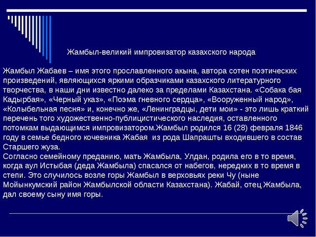 Жамбыл-великий импровизатор казахского народа Жамбыл Жабаев – имя этого прос...