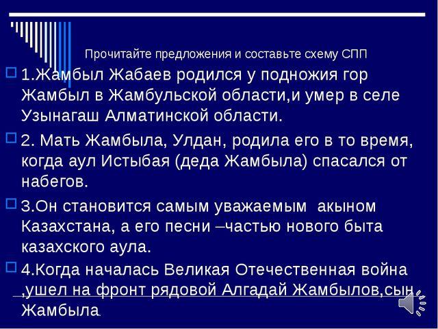 Прочитайте предложения и составьте схему СПП 1.Жамбыл Жабаев родился у поднож...