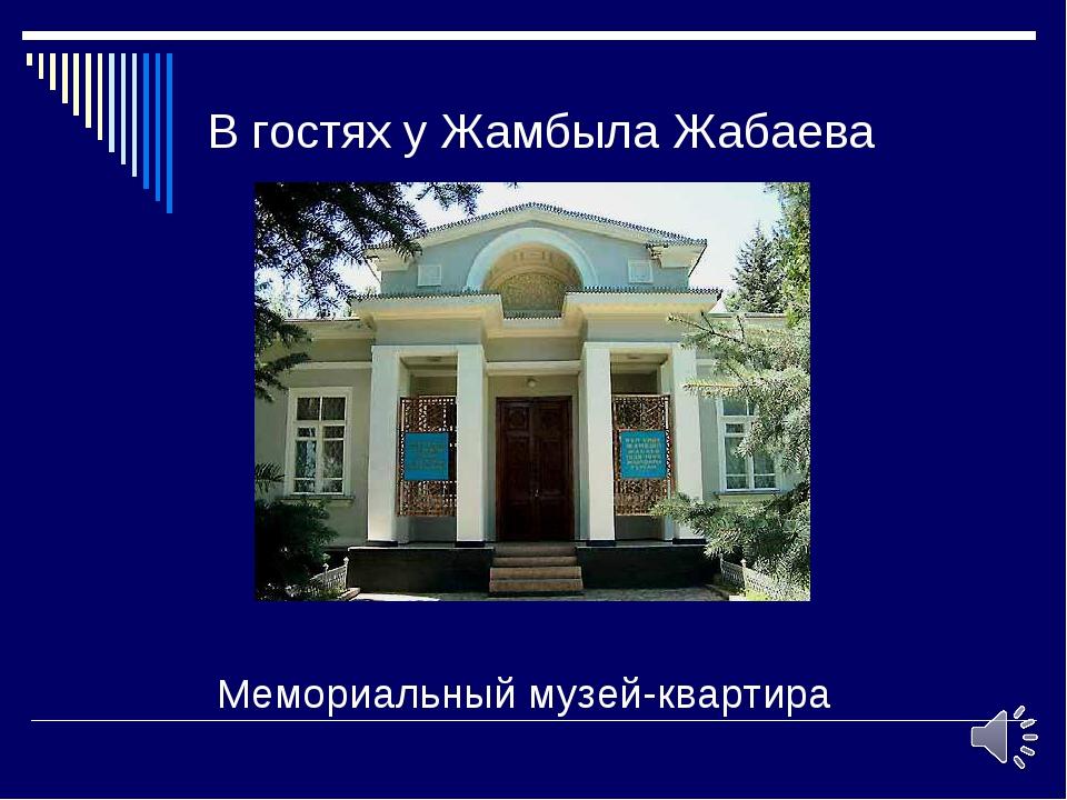 В гостях у Жамбыла Жабаева Мемориальный музей-квартира
