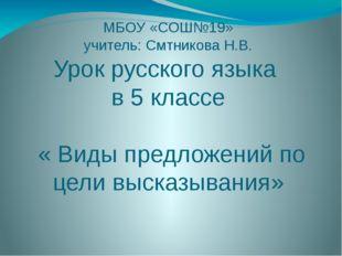 МБОУ «СОШ№19» учитель: Смтникова Н.В. Урок русского языка в 5 классе « Виды п